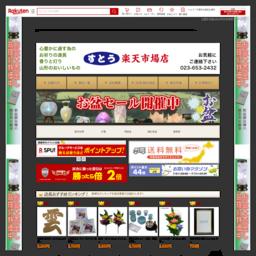 山形県天童市の仏壇のすとうです。創業明治30年の仏壇仏具一筋の店です。只今四代目が初めてネット販売を始めました。地元に愛されている真心でのご奉仕を続けてまいります。