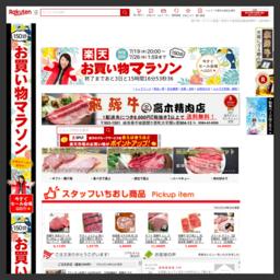 飛騨牛ロース・ヒレ専門「高木精肉店」楽天市場店は飛騨牛・黒毛和牛・国産豚肉・国産鶏肉・ジビエ・世界のお肉・惣菜冷凍食品を販売しています。