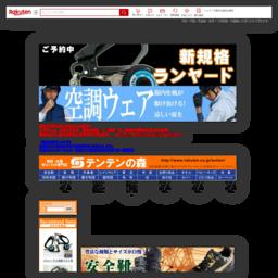 テンテンの森は、羽毛布団 こたつ布団 布団カバー 水着 安全靴 ビキニ マタニティ 寝具販売する通販ショップ テンピュール低反発枕 マニフレックス ブリヂストンなど人気寝具が激安です。