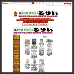 静岡県浜松市中区の手芸・洋裁・手編みの材料・道具の専門店「HAND WORK とりい」です。