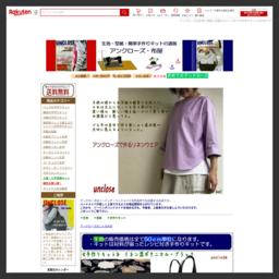 アンクローズはソーイング・ハンドメイド用の生地、型紙、手作りキットを販売する通販ショップです。