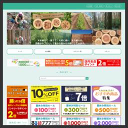 吉和民家は国産杉を利用した組み立て家具のキットを販売しています。自然素材である無垢の杉板を使用しています。