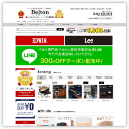 ベルト専門店 ベルトンはレディースベルト、メンズベルト、カジュアルベルト、ビジネスベルト、レザーベルト、スタッズベルトなどを販売するネットショップです。