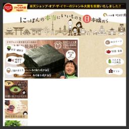 茶匠庵-chashoan-「日本の本当にいいものをここから」お茶、海苔、スイーツの製造直販