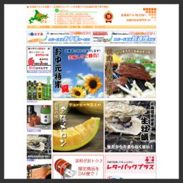 北海道グルメを手軽にお取り寄せ!全国へ通信販売でお届けしています。