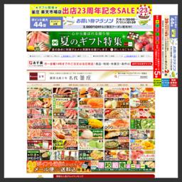 釜庄 楽天市場店へようこそ!楽天ランキング常連のカニしゃぶやバケツプリンをはじめ、伝統の漬け魚(粕漬け・味噌漬け)に名代ひもの、いわき名産うにの貝焼きや目光(メヒカリ)などを販売しています。
