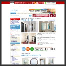 「ミラージュ」(Mirage) ミラー(鏡)・ガラスインテリア製品の専門店。株式会社アルテジャパンの正規オンライン販売代理店。