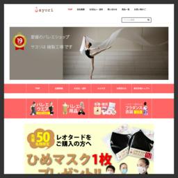 バレエ用品、日本製バレエレオタード、バレエシューズ、バレエタイツ取扱いのバレエ通販専門店。バレエサヨリは高品質日本製レオタードメーカー。送料無料の激安バレエ用品・団体割引あり。フラダンス、社交ダンス衣装あり