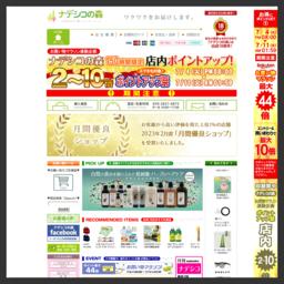 コスメ・ダイエット・バストケア・美容機器・ヘアケア・激安・格安通販(通信販売)ショップ