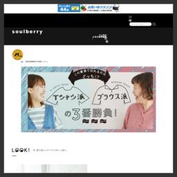 soulberryはリネンやコットンを使った大人可愛い服や雑貨など 「ナチュラル&リラックス」なスタイルを提案するショップです。