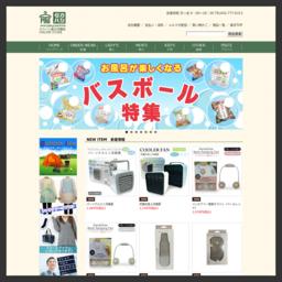 安い洋服屋さんといえば【(株)タカハシ】 欲しかったあの品やこの品が、あ〜んな値段やこ〜んな値段で大放出!!