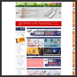 アクセサリー販売のwhite clover ホワイトクローバー 指輪、リング、ペンダント、ピアス、ブレスレット、 バングルなどを取り扱っています 送料無料、刻印無料、ラッピング無料です