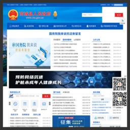 芮城县人民政府截图