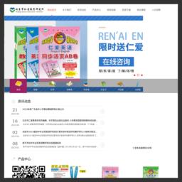 北京市仁愛教育研究所