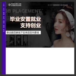 西安任宝娥化妆美甲培训学校