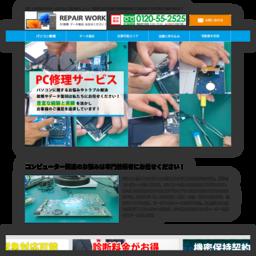 PC修理も東京のデータレスキュー隊へ Macも可能