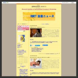 国際経済技研 (RIIET) 注目ニュース!