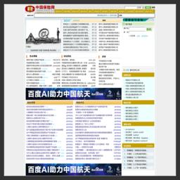 中国保险网 --中国权威保险门户网站(www.rmic.cn)