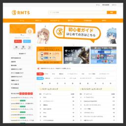 激安 迅速 簡単 安心・安全 RMT総合サイト