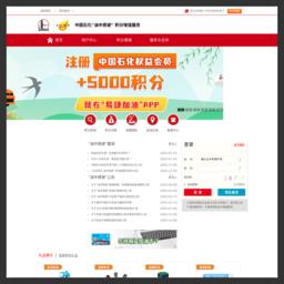 """中国石化""""油中感谢""""积分增值服务活动网站"""