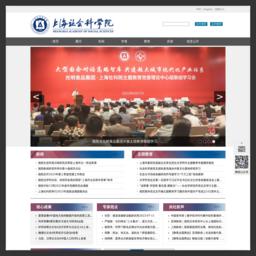 上海市社会科学院