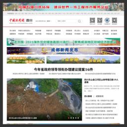 www.sc.chinanews.com缩略图