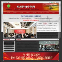 四川合作经济网