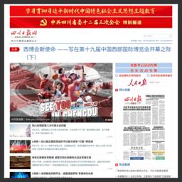 四川日报网