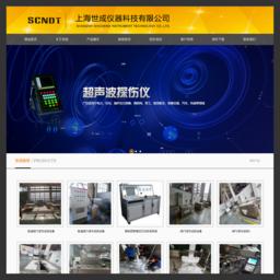 专业超声波探伤仪,磁粉探伤仪厂家-上海世成科技