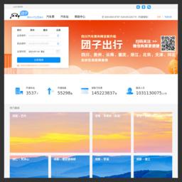 四川汽车票务网_网站百科