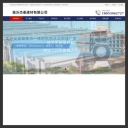 臨沂鐵藝大門