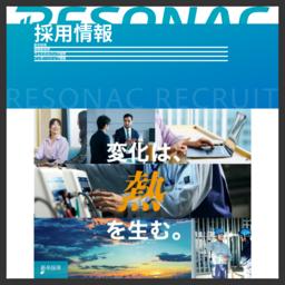 昭和電工 [業種:化学 証券コード:4004]の採用情報