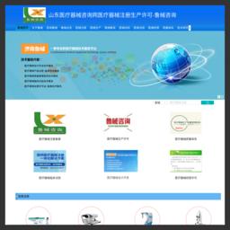山东医疗器械咨询网专业代办医疗器械注册和医疗器械生产许可的网站缩略图