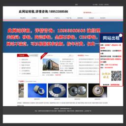 陶瓷金刚石砂轮_网站百科