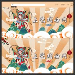 中国上党戏曲网!