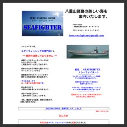 沖縄・石垣島チャーター船 シーファイター