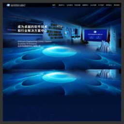北京中科院软件中心有限公司