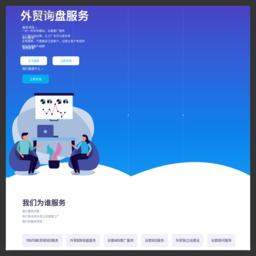 SEO商情网-网站建设|SEO优化|小程序开发公司的网站缩略图