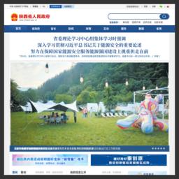 陕西省人民政府门户网站