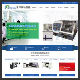 潍坊东华试验仪器有限公司 金相切割机 金相镶嵌机 金相磨抛机 金相显微镜 洛氏硬度计 维氏硬度计 布氏硬度计 硬度计 显微硬度计 金相切割片 金相砂纸 莱州硬度计厂家-金相切割机 金相镶嵌机 金相磨抛