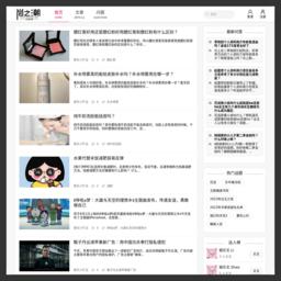 尚之潮网 — 前沿时尚生活资讯 娱乐明星八卦最新动态