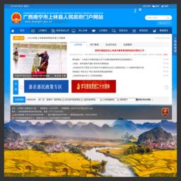 上林县人民政府