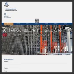 首页 - 杭州货架∣仓库货架∣阁楼货架∣钢平台∣穿梭货架∣重力式货架-杭州荣勒智能仓储设备有限公司