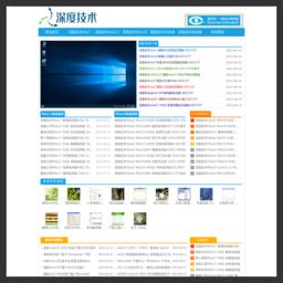 深度技术WIN10官网