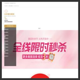 北京圣嘉新醫療美容醫院