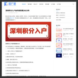 深圳教师招聘网