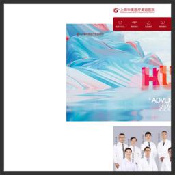 上海整形医院-上海好的整形美容医院-上海华美医疗美容医院「官网」