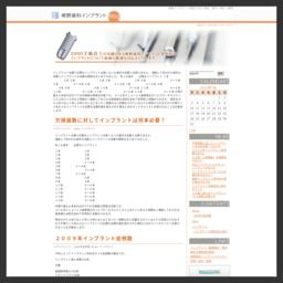嶋野インプラント歯科ブログ-茨城・栃木