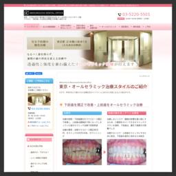東京審美歯科スタイル 東京・丸の内デンタルオフィス