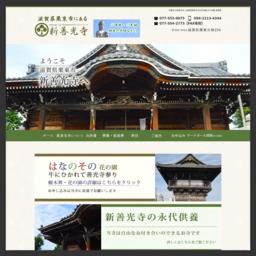 宗教法人 近江・新善光寺